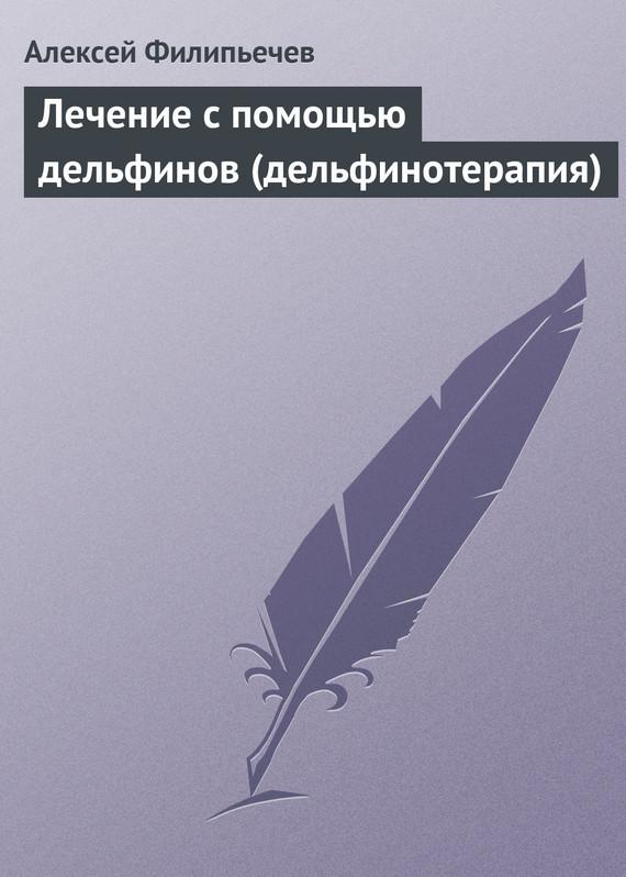 Лечение с помощью дельфинов (дельфинотерапия) - Алексей Филипьечев