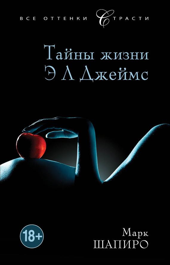 Тайны жизни Э Л Джеймс - Марк Шапиро