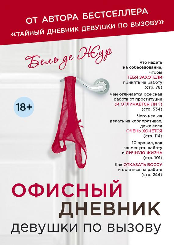 Бель де Жур Офисный дневник девушки по вызову постельное бель в новогиреево