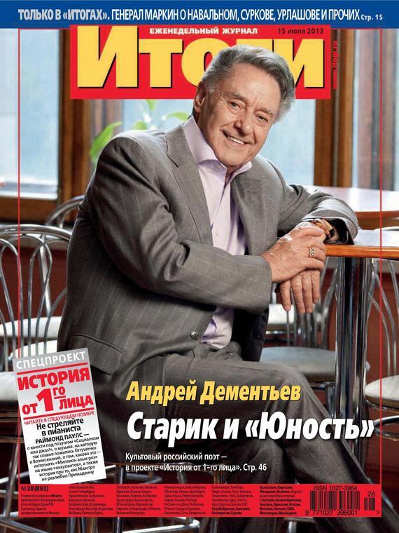 Отсутствует Журнал «Итоги» №28 (892) 2013
