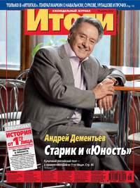 - Журнал «Итоги» №28 (892) 2013
