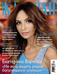 - Журнал «Коллекция Караван историй» №07, июль 2013