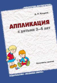 Колдина, Д. Н.  - Аппликация с детьми 3-4 лет. Конспекты занятий