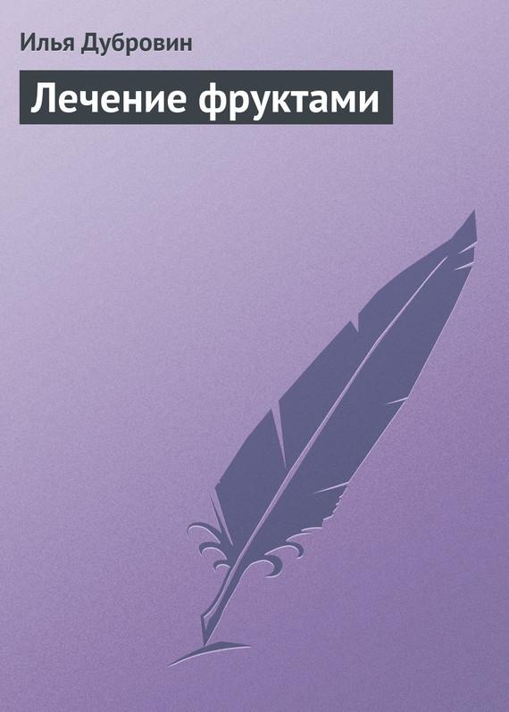 Лечение фруктами - Илья Дубровин