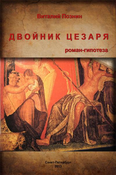 Двойник Цезаря - Виталий Познин