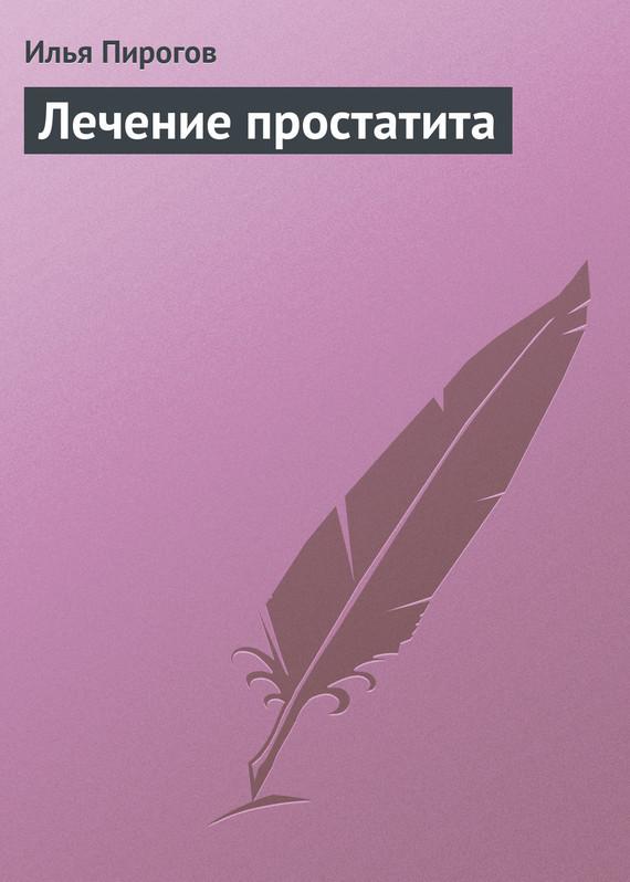 Обложка книги Лечение простатита, автор Пирогов, Илья