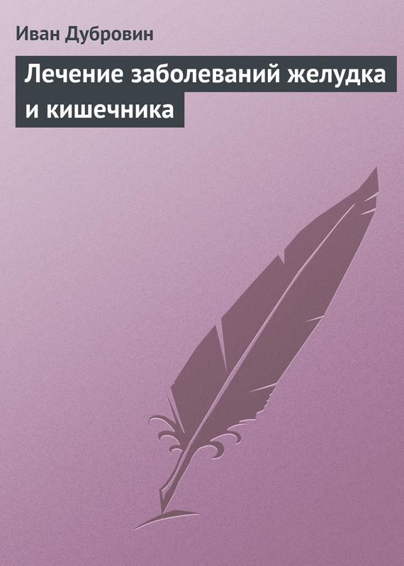 Лечение заболеваний желудка и кишечника - Иван Дубровин
