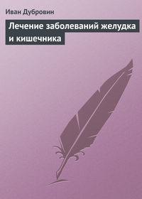 Дубровин, Иван  - Лечение заболеваний желудка и кишечника