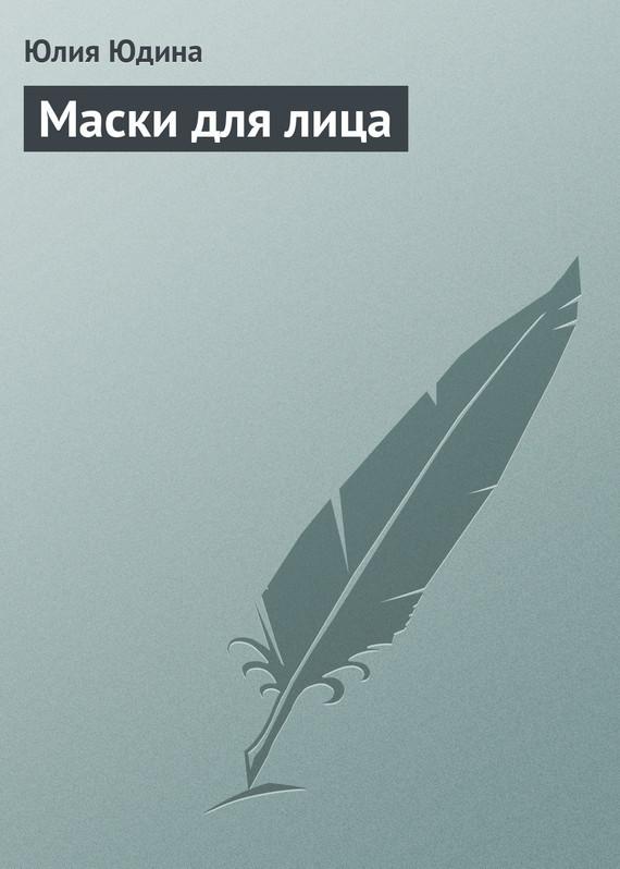 Маски для лица - Юлия Юдина