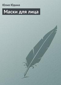 Юдина, Юлия  - Маски для лица