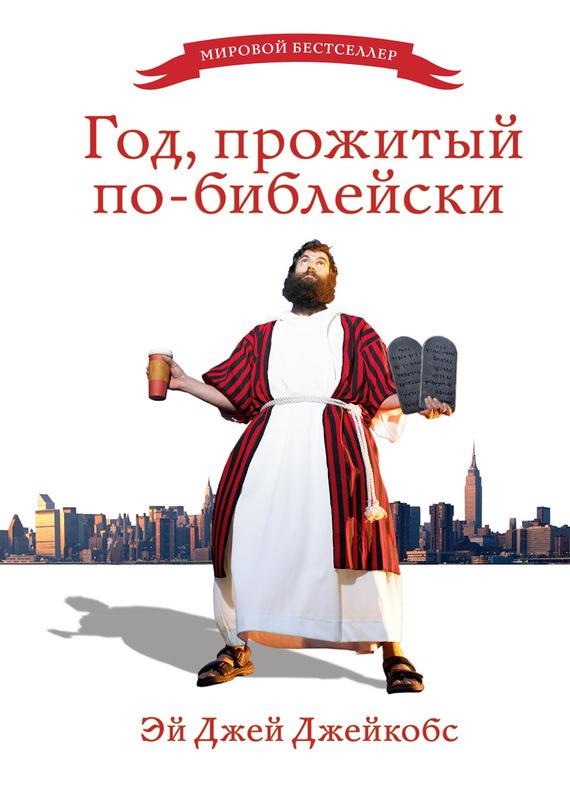 Год, прожитый по-библейски - Эй Джей Джейкобс
