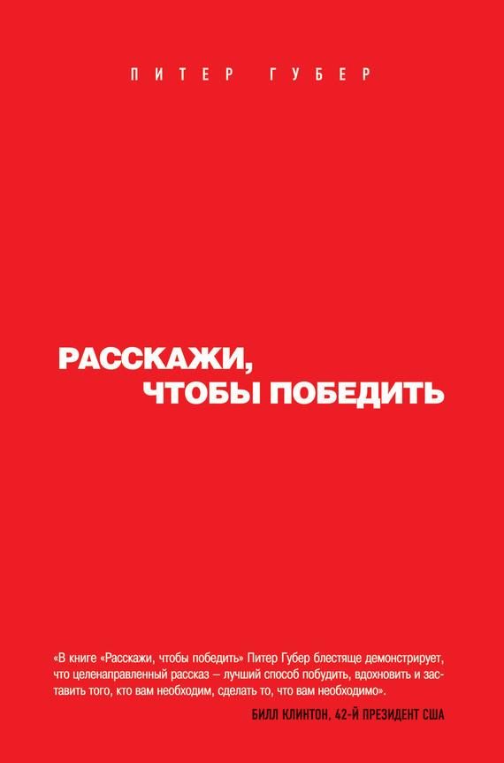 Питер Губер бесплатно
