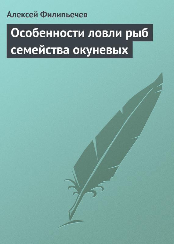 Алексей Филипьечев бесплатно