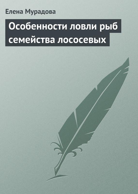 Елена Мурадова бесплатно