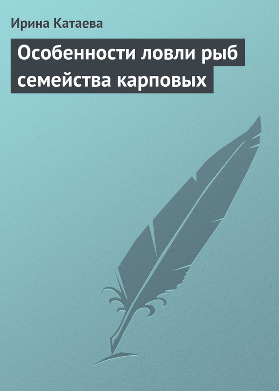 купить Ирина Катаева Особенности ловли рыб семейства карповых недорого