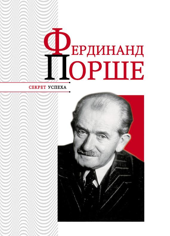 Николай Надеждин Фердинанд Порше максим спиридонов музей порше вштутгарте часть2
