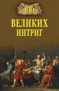 Еремин, В. Н.  - 100 великих интриг