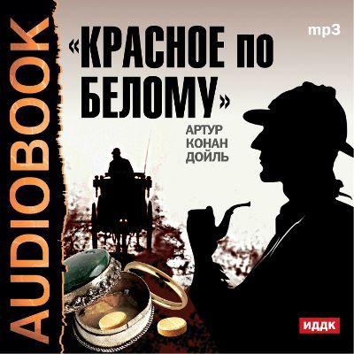 Артур Конан Дойл Красное по белому артур конан дойль собрание сочинений комплект из 12 книг