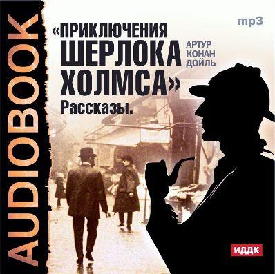 Артур Конан Дойл Приключения Шерлока Холмса. Рассказы