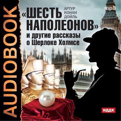 Артур Конан Дойл «Шесть Наполеонов» и другие рассказы cd аудиокнига артур конан дойль золотое пенсне cdmp3 медиакнига