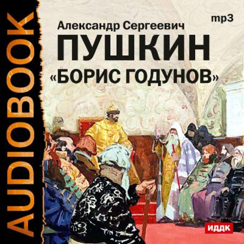 Борис годунов аудиокнига скачать бесплатно mp3
