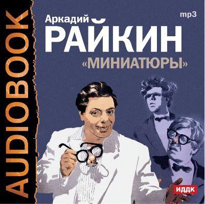 Миниатюры. Исполняет Аркадий Райкин - Аркадий Райкин