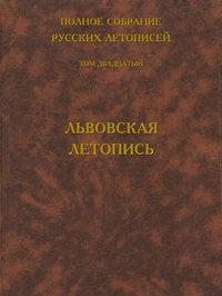 Отсутствует - Полное собрание русских летописей. Том 20. Львовская летопись