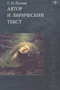 Руссова, С. Н.  - Автор и лирический текст