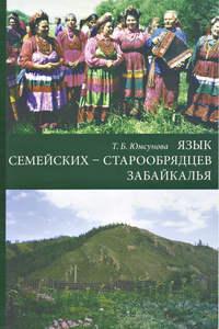 Юмсунова, Т. Б.  - Язык семейских – старообрядцев Забайкалья