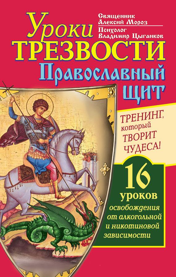 Мороз Алексий.Цыганков Ал. - Уроки Трезвости. Православный щит