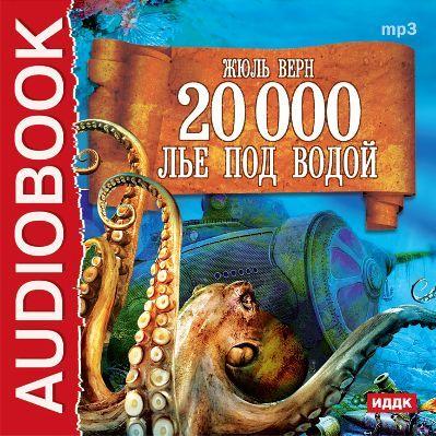 20 000 лье под водой (аудиоспектакль) - Жюль Верн
