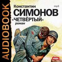 Симонов, Константин  - Четвертый (спектакль)