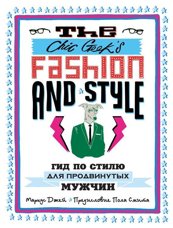 Маркус Джей The Chic Geek's Fashion & Style. Гид по стилю для продвинутых мужчин напольная акустика t a criterion tcd 210 s high gloss cherry