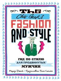 Джей, Маркус  - The Chic Geek's Fashion & Style. Гид по стилю для продвинутых мужчин