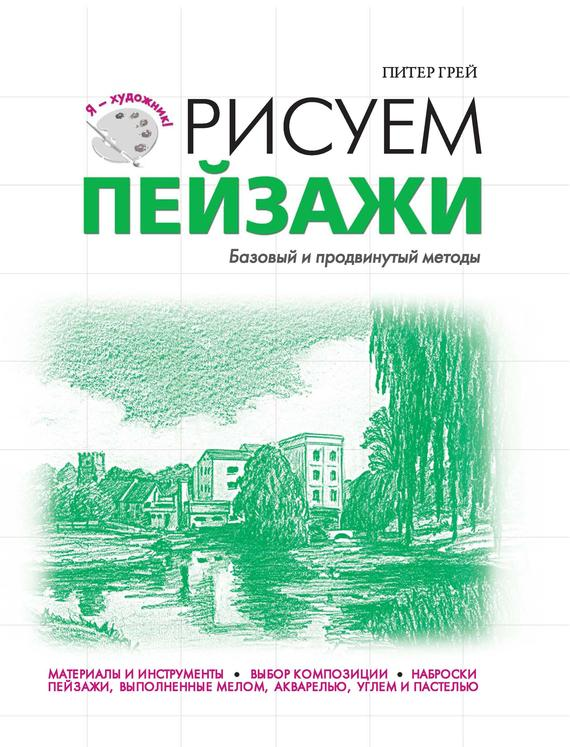 Питер Грей Рисуем пейзажи. Базовый и продвинутый методы питер грей полный курс рисования где в книжных магазинах