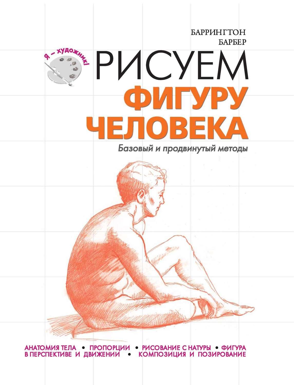 Скачать анатомия человека fb2
