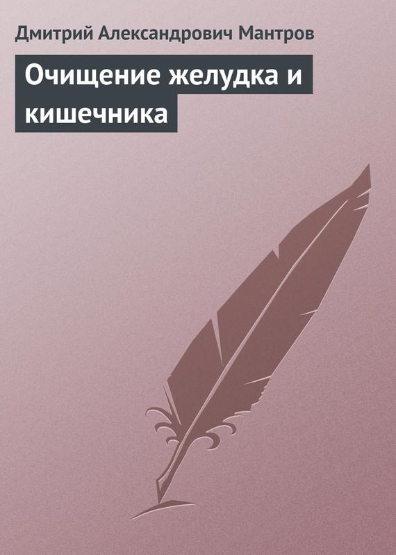Очищение желудка и кишечника - Д. А. Мантров