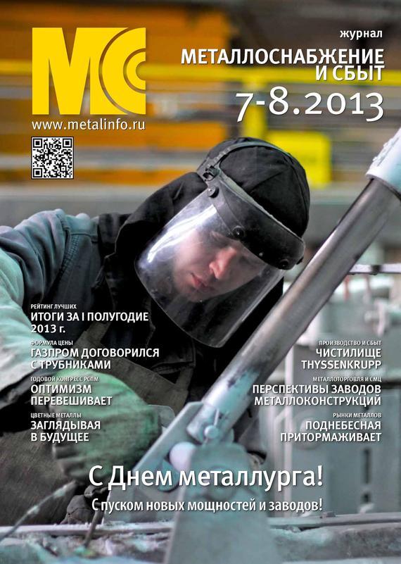 Отсутствует Металлоснабжение и сбыт №07-08/2013 отсутствует металлоснабжение и сбыт 01 2017