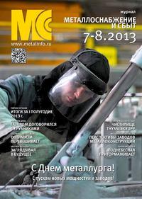 - Металлоснабжение и сбыт №07-08/2013
