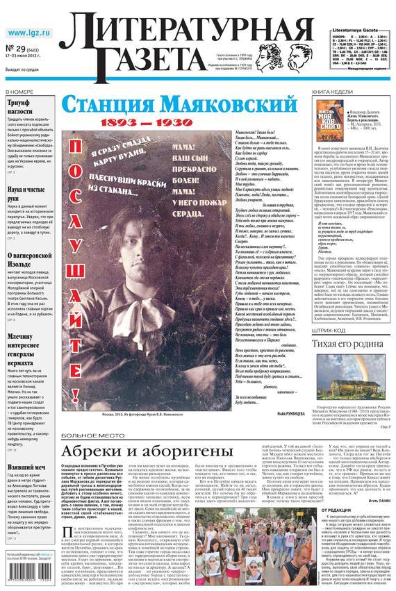 Литературная газета №29 (6423) 2013