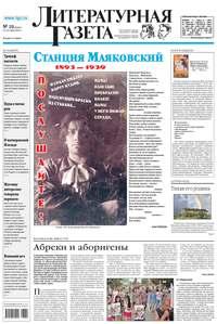 - Литературная газета №29 (6423) 2013
