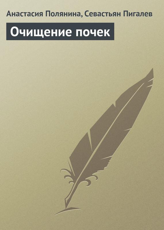 Очищение почек - Анастасия Полянина