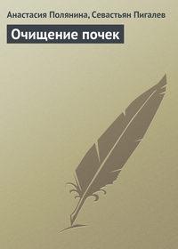 Полянина, Анастасия  - Очищение почек