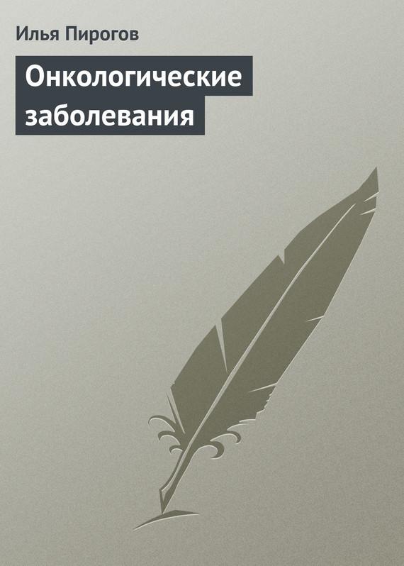 Онкологические заболевания - Илья Пирогов