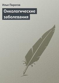Пирогов, Илья  - Онкологические заболевания