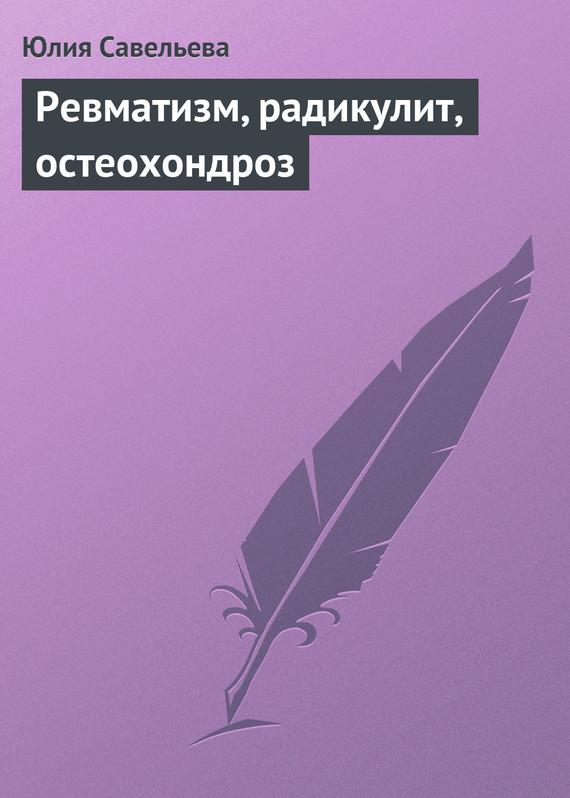 Юлия Савельева Ревматизм, радикулит, остеохондроз татьяна васильевна гитун остеохондроз