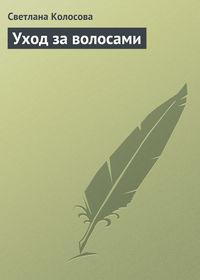 Колосова, Светлана  - Уход за волосами