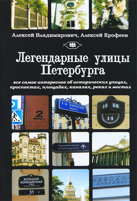 Легендарные улицы Санкт-Петербурга - Алексей Дмитриевич Ерофеев