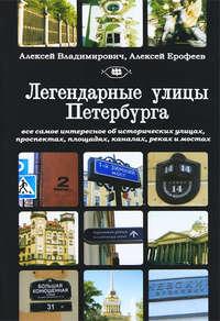 - Легендарные улицы Санкт-Петербурга