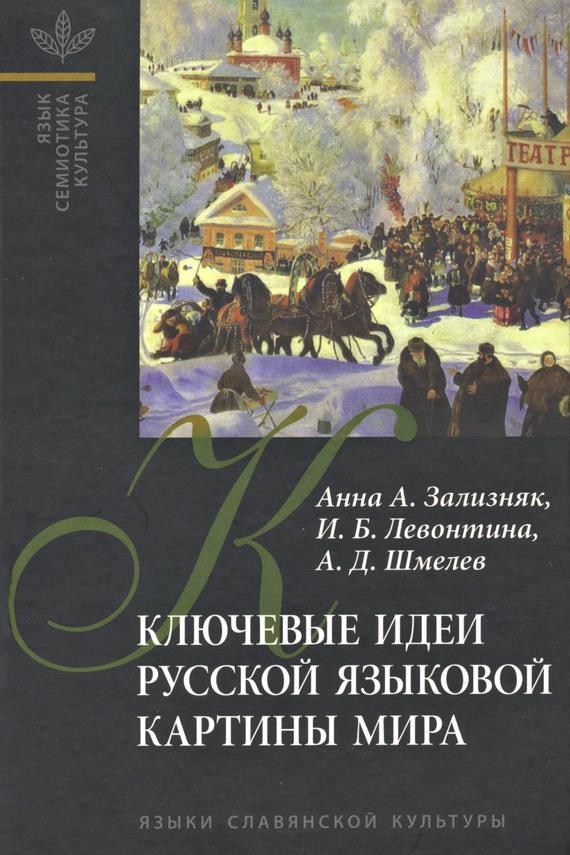 Ирина Левонтина Ключевые идеи русской языковой картины мира